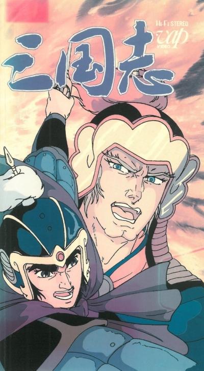 постер аниме История трех царств (спэшл 1985)