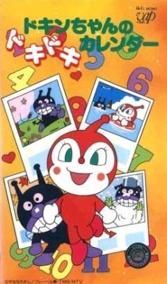 постер аниме Вперёд, Анпанман! (спэшл 1991)