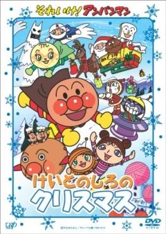 постер аниме Вперёд, Анпанман! (спэшл 1995 #2)