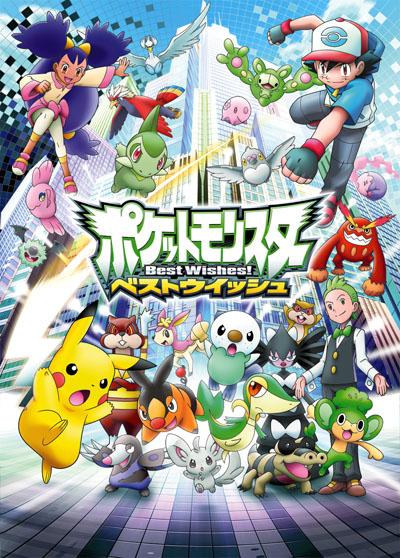 постер аниме Покемон: Наилучших благ [ТВ-1]