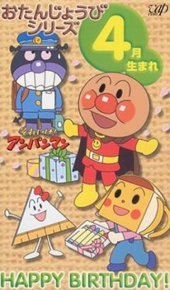 постер аниме Вперёд, Анпанман! OVA