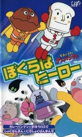 постер аниме Вперёд, Анпанман! (спэшл 1997)