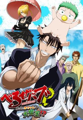 постер аниме Вельзевул OVA