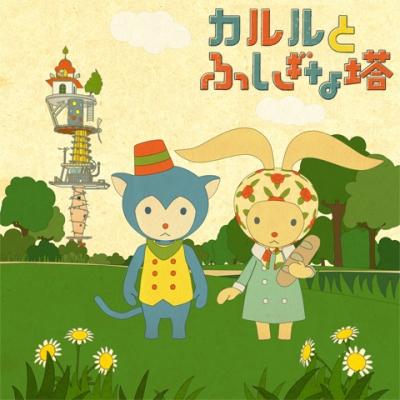 постер аниме Karl to Fushigi na Tou