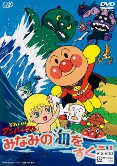 постер аниме Вперёд, Анпанман! (спэшл 1990 #2)