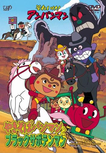 постер аниме Вперёд, Анпанман! (спэшл 2000 #1)