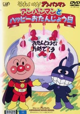 постер аниме Вперёд, Анпанман! (спэшл 1995 #1)