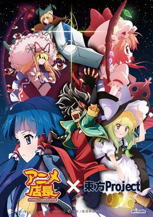 постер аниме Anime Tenchou x Touhou Project