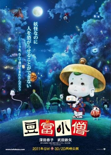 постер аниме Toufu Kozou