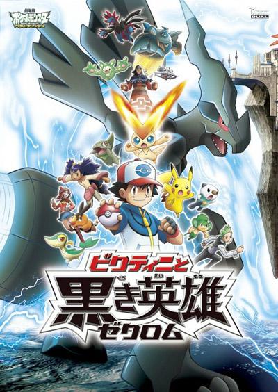 постер аниме Покемон (фильм 14-1)