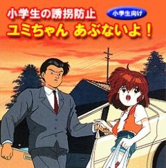постер аниме Shougakusei no Yuukai Boushi: Yumi-chan Abunai yo!