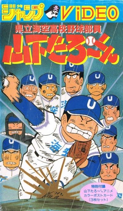 постер аниме Kenritsu Umisora Koukou Yakyuu Buin Yamashita Tarou-kun