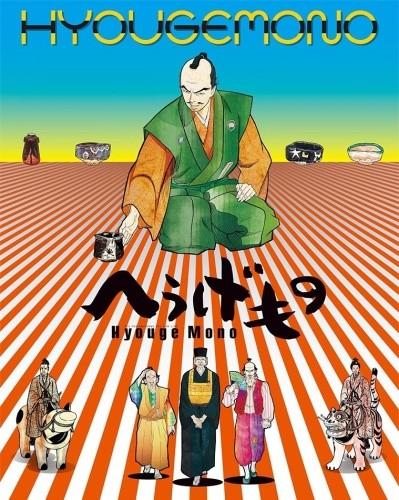 постер аниме Hyouge Mono