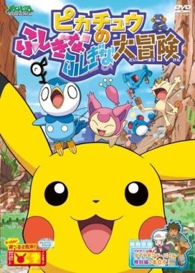 постер аниме Pikachu no Fushigi na Fushigi na Daibouken