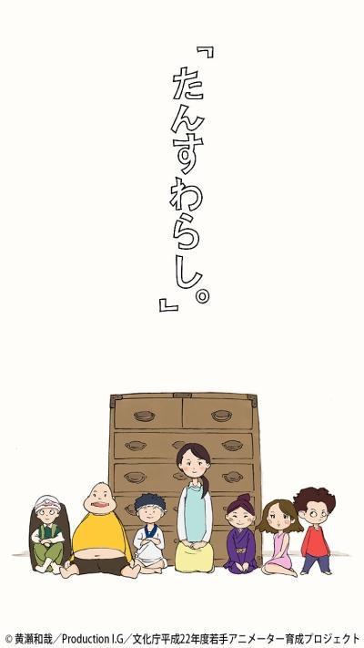постер аниме Обитатели комода