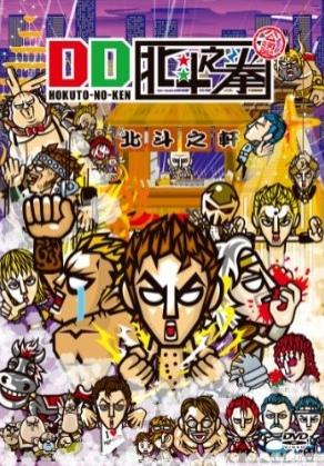 постер аниме DD Hokuto no Ken