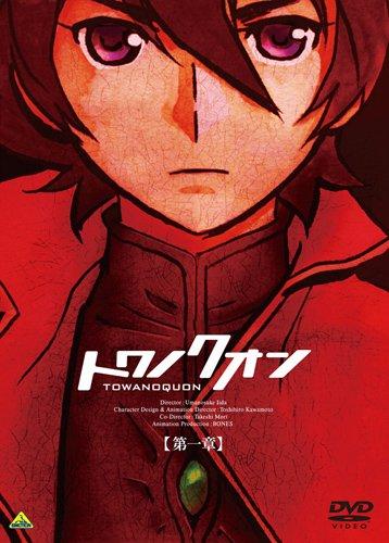 постер аниме Towa no Quon 1: Utakata no Kaben