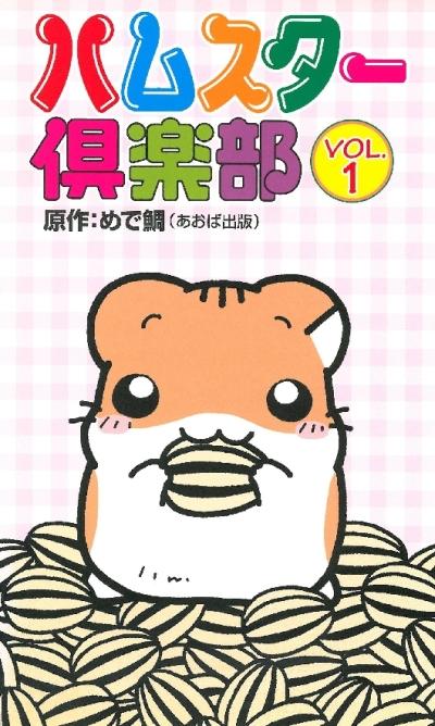 постер аниме Hamster Club
