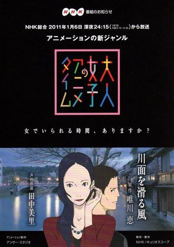 Ветер с реки ~аниме для врослых~ / Otona Joshi no Anime Time: Kawamo o Suberu Kaze