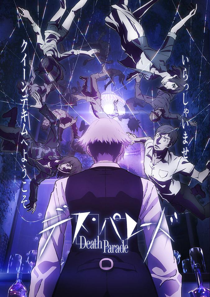 Смертельный парад / Death Parade