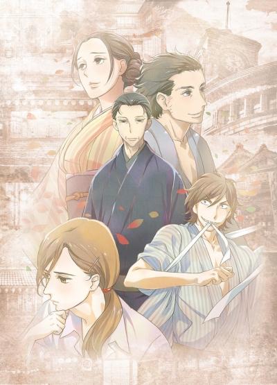 Shouwa Genroku Rakugo Shinjuu + Sukeroku Futatabi Hen  1