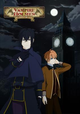 Вампир Холмс