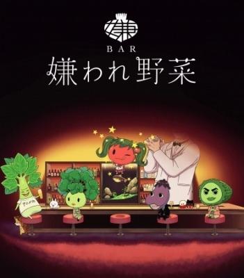 постер аниме Bar Kiraware Yasai