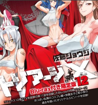 постер аниме Триаж Х OVA