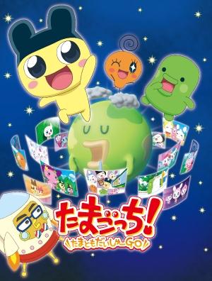 постер аниме Tamagotchi! Tama Tomo Daishuu Go