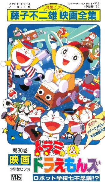 постер аниме Dorami & Doraemons: Robot Gakkou Nanafushigi!?