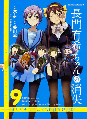 постер аниме Исчезновение Юки Нагато OVA