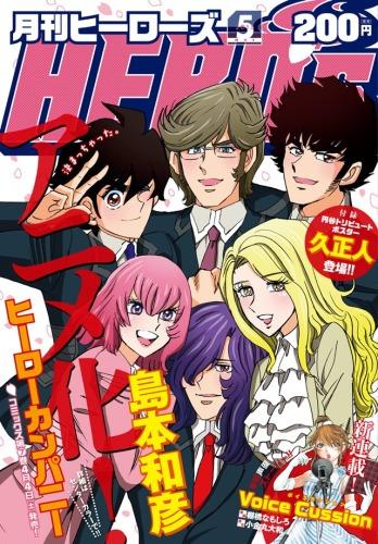 постер аниме Hero Company