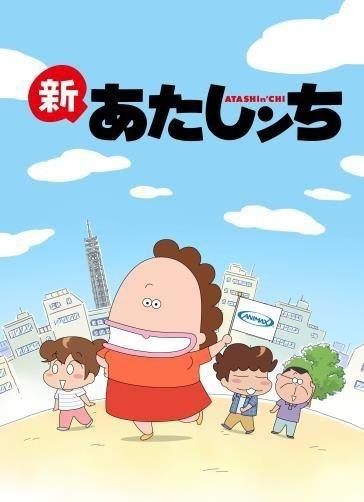 постер аниме Моя семья [ТВ-2]