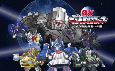 постер аниме Q Transformers: Saranaru Ninkimono e no Michi