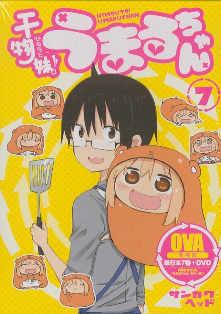 Смотреть Двуличная сестрёнка Умару (OVA) [2 из 2] онлайн