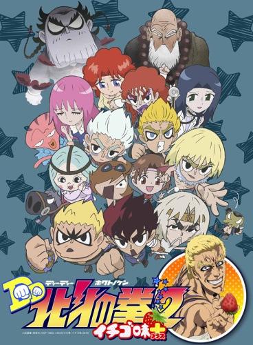 постер аниме DD Hokuto no Ken 2: Ichigo Aji+