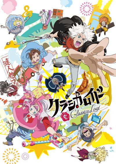 постер аниме Классикалоид [ТВ-1]