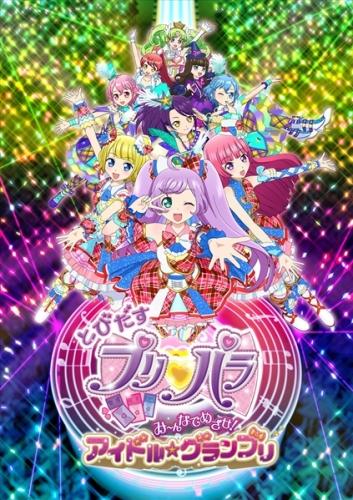 постер аниме Tobidasu PriPara: Minna de Mezase! Idol Grand Prix