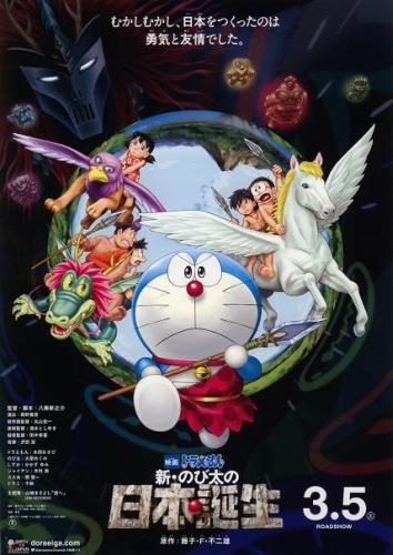 постер аниме Eiga Doraemon: Shin Nobita no Nippon Tanjou