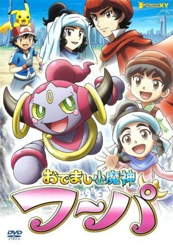 постер аниме Odemashi Ko Majin Hoopa