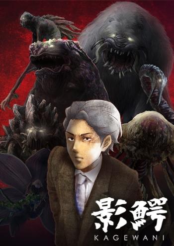 постер аниме Kagewani