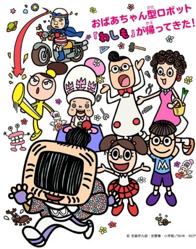 постер аниме Washimo 3
