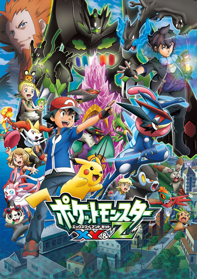 постер аниме Покемон XY&Z