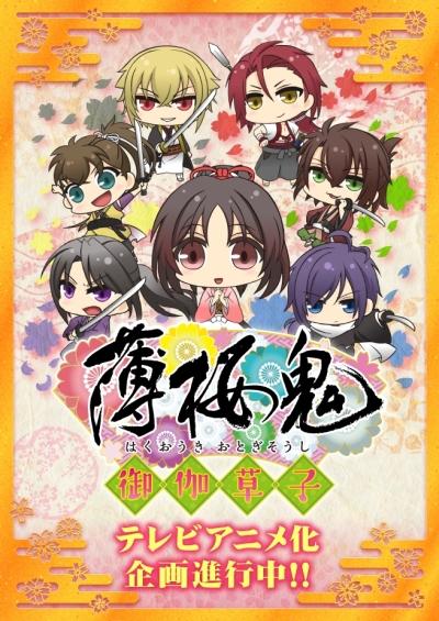 постер аниме Hakuouki: Otogisoushi