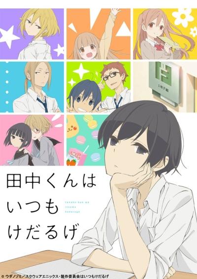 постер аниме Всегда вялый Танака