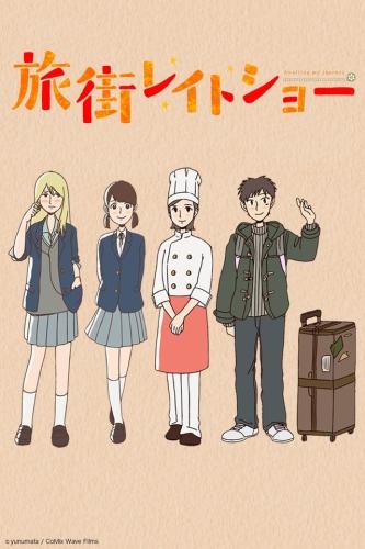 постер аниме Tabi Machi Late Show: Awaiting My Journey