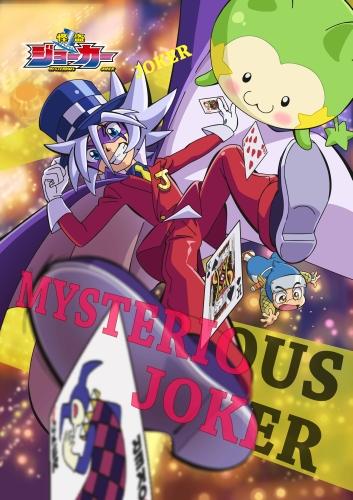 постер аниме Таинственный Джокер [ТВ-3]