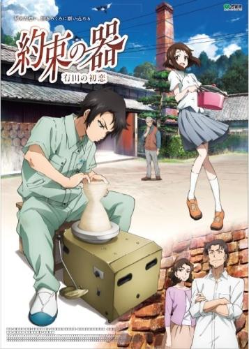 постер аниме Sagaken o Meguru Animation