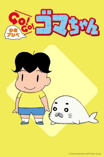 постер аниме Асибэ и Гома [ТВ-1]
