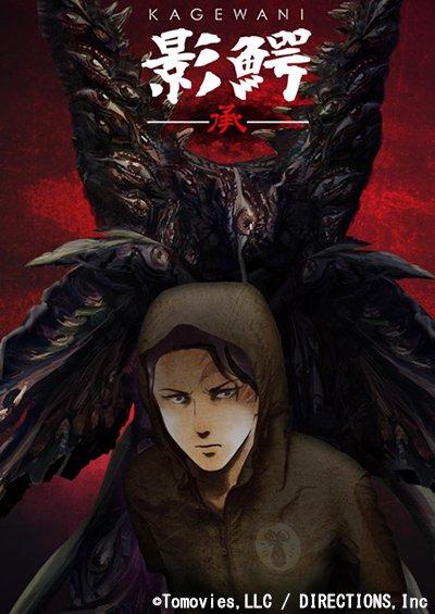 Смотреть Монстры Сумрака (второй сезон) [13 из 13] онлайн